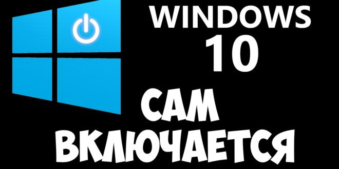 windows-10-sam-vklyuchaetsya-660x330.png