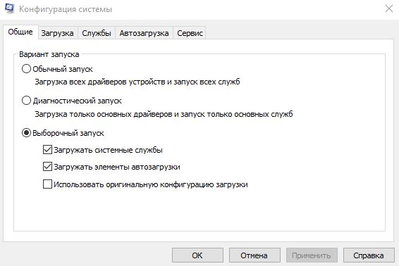 konfiguratsiya-sistemy-msconfig.png