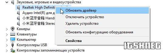 update-driver-realtek-hd.jpg