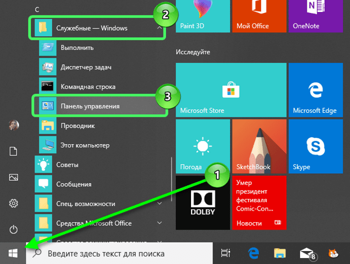java-dlya-windows-10-2.png