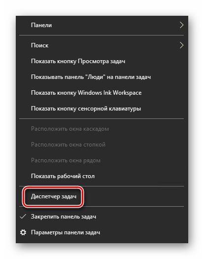 Zapusk-Dispetchera-zadach-cherez-panel-zadach-v-Windows-10.png