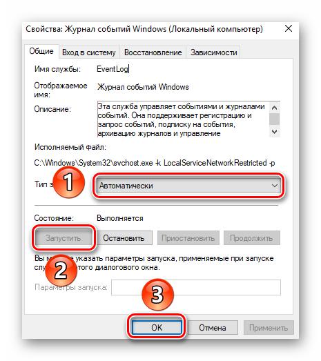 Izmenenie-parametrov-sluzhbyi-ZHurnal-sobyitiy-Windows.png