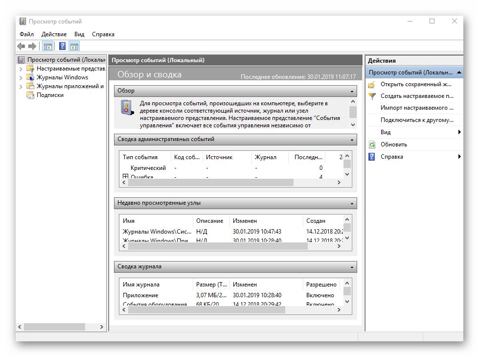 Obshhiy-vid-utilityi-Prosmotr-sobyitiy-pri-zapuske-v-OS-Windows-10.png