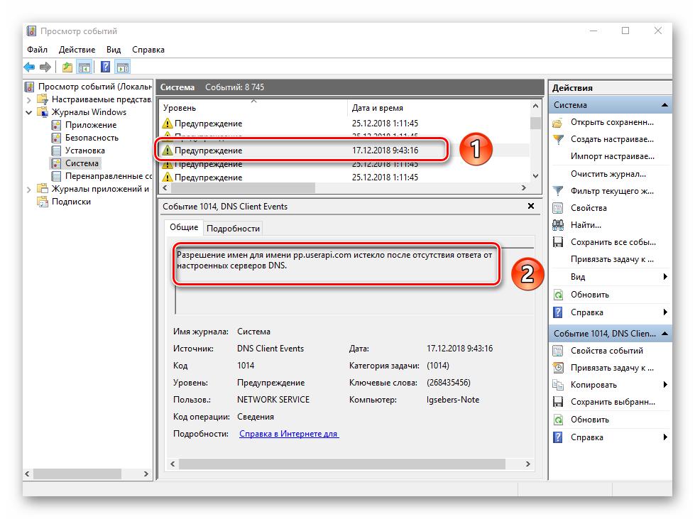 Primer-preduprezhdeniya-v-zhurnale-sobyitiy-v-OS-Windows-10.png