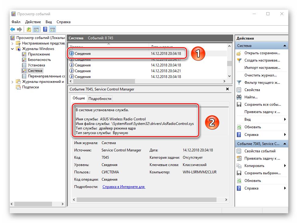Primer-soobshheniy-so-svedeniyami-v-zhurnale-sobyitiy-v-OS-Windows-10.png