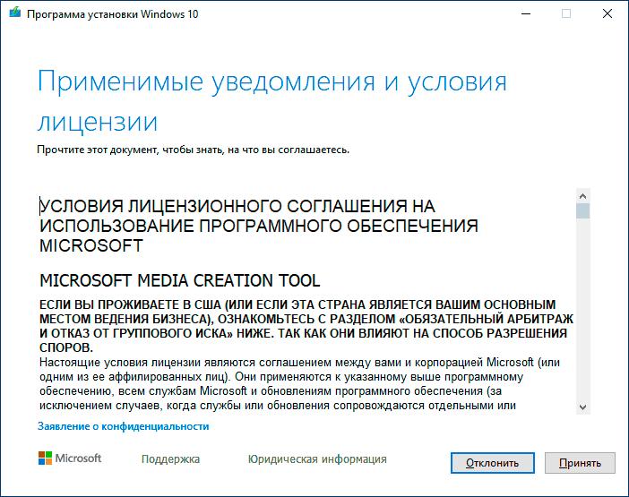 microsoft-media-creation-tool-license.png
