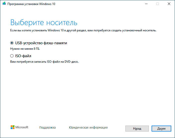 make-bootable-windows-10-usb-mct.png