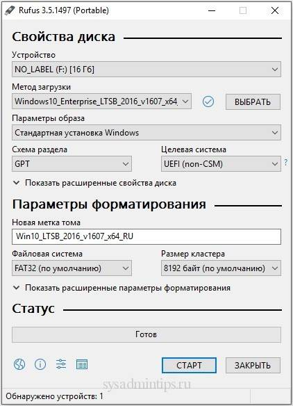 ispolzovanie-utility-rufus.jpg