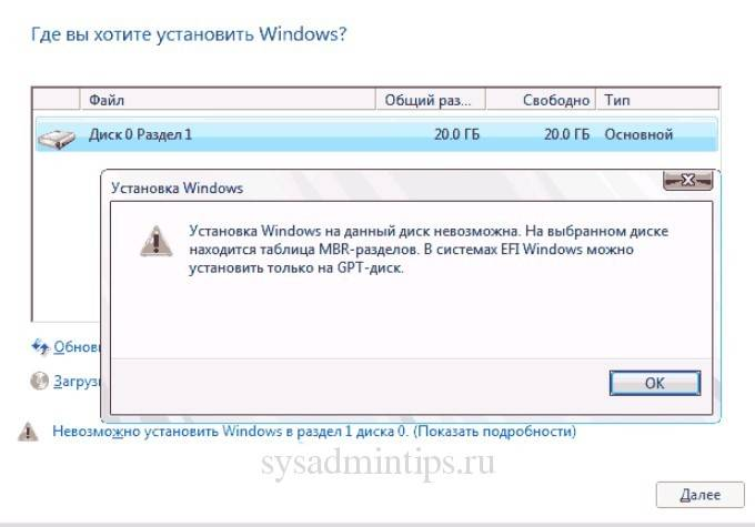 nevozmozhno-ustanovit-windows-10-v-razdel.jpg
