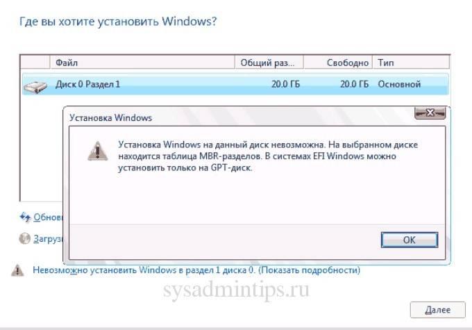 nevozmozhno-ustanovit-windows-10-v-razdel.jpg