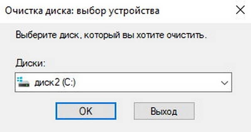 ochistka-diska-windows-10.jpg