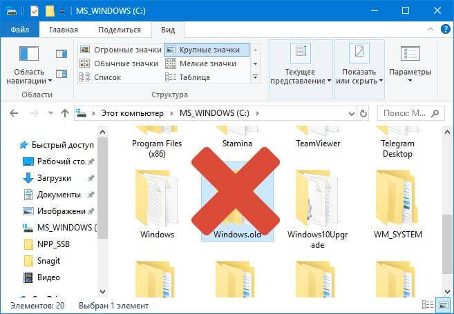 delete-windows-old.jpg