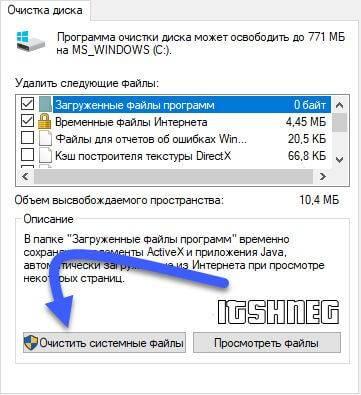 clean-disk-windows-10.jpg