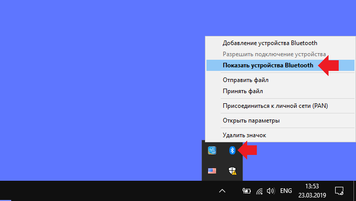 kak-vklyuchit-bluetooth-v-windows-105.png