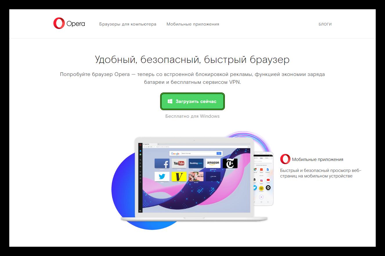 Zagruzit-sejchas-Opera-dlya-Windows.png