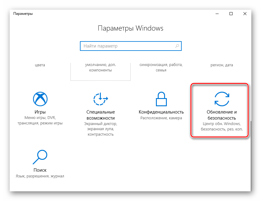 obnovlenie-i-bezopasnost-windows-10.png