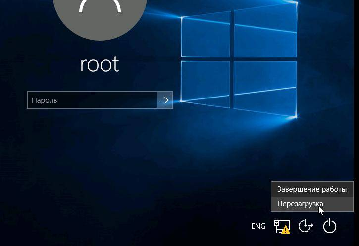 5-restart-login-screen.jpg