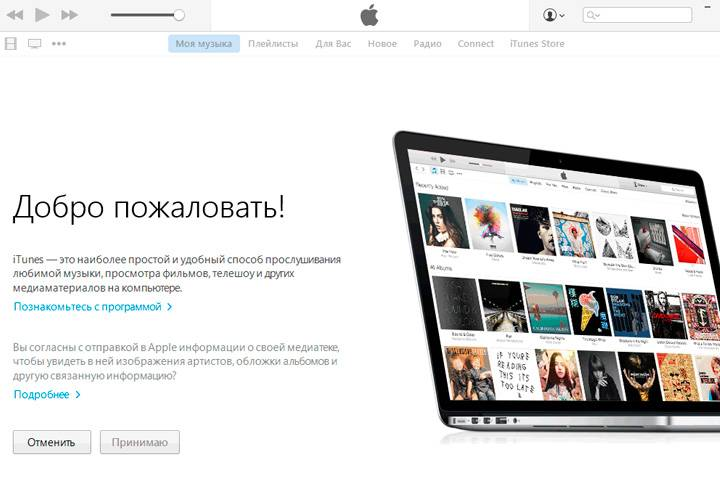 itunes-screen.jpg