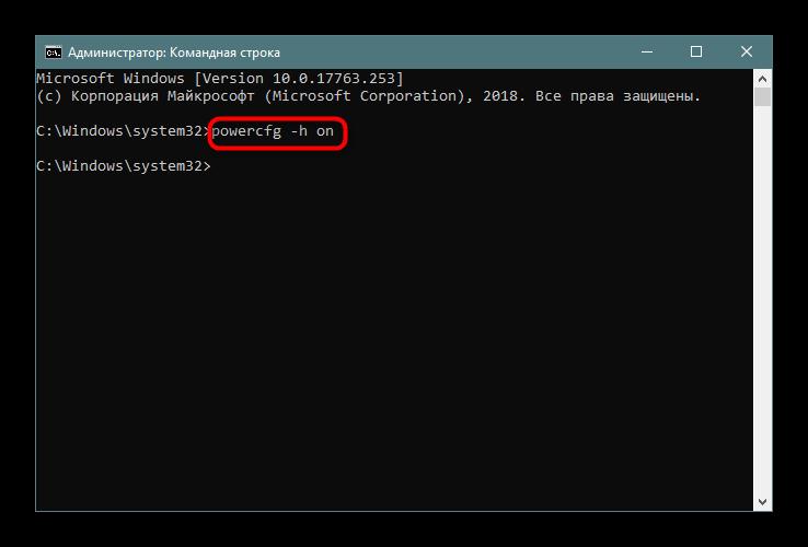 Vklyuchenie-gibernatsii-cherez-Komandnuyu-stroku-v-Windows-10.png