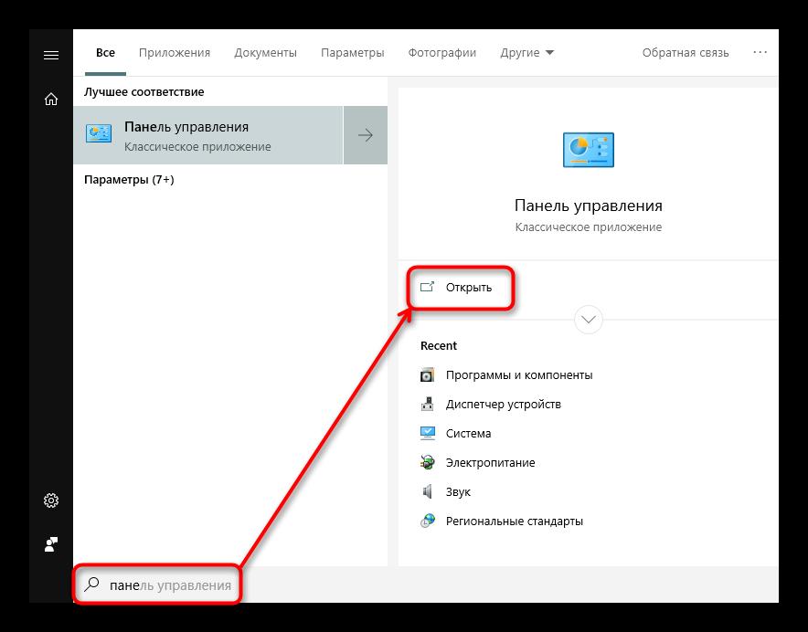 Zapusk-paneli-upravleniya-Windows-10.png