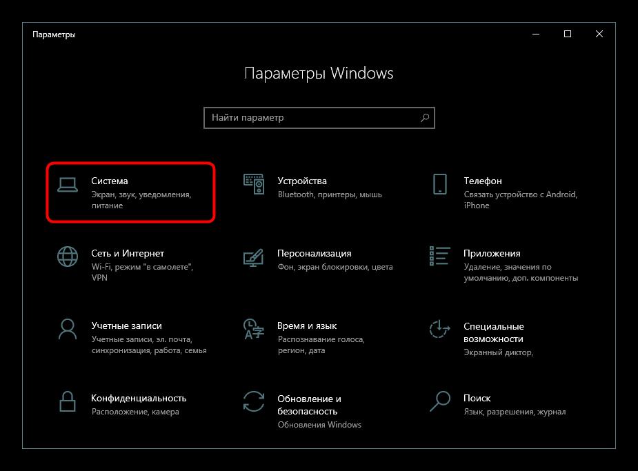 Perehod-v-razdel-Sistema-Parametrov-Windows-10.png