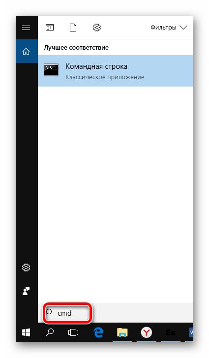 Komandnaya-stroka-Windows.png