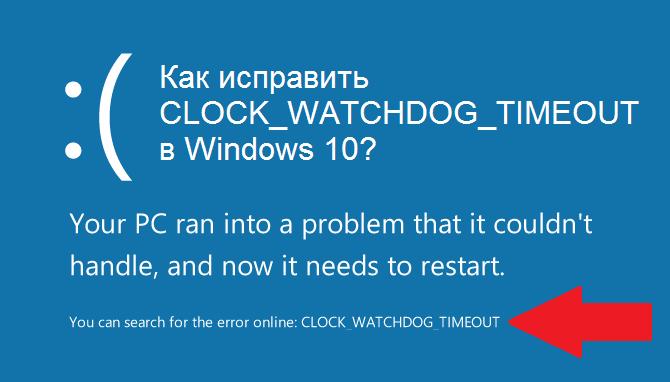 Clock_Watchdog_Timeout_Windows_8.png
