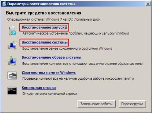 ispravljaem-oshibku-0xc0000e9-pri-zagruzke-windows-7-10-image6.jpg