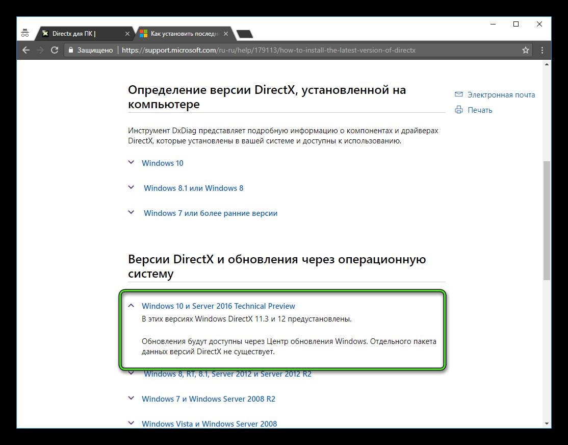 Podrobnosti-o-DirectX-12-na-ofitsialnom-sajte-v-Brauzere.png