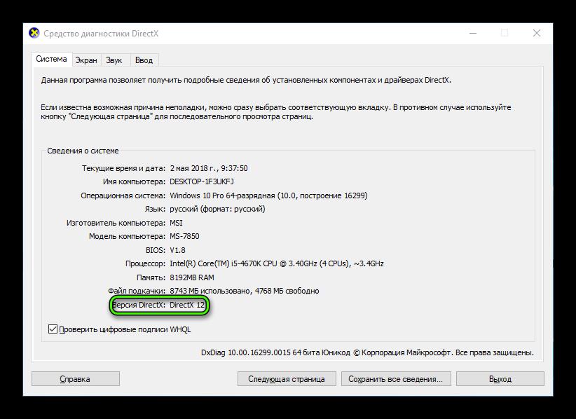 Informatsiya-o-versii-DirectX-v-DxDiag.png