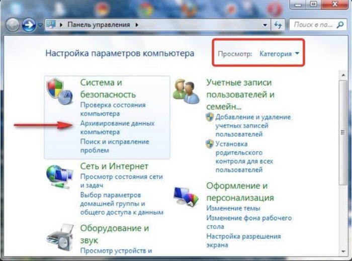 V-pole-Prosmotr-vybiraem-rezhim-Kategorija-shhelkaem-po-ssylke-Arhivirovanie-dannyh-kompjutera--e1533215967135.jpeg