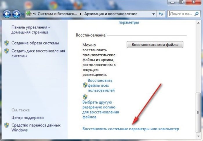Klikaem-po-ssylke-Vosstanovit-sistemnye-parametry-ili-kompjuter--e1533216296316.jpeg