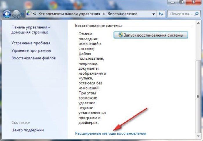Nazhimaem-po-ssylke-Rasshirennye-metody-vosstanovlenija--e1533216472361.jpeg