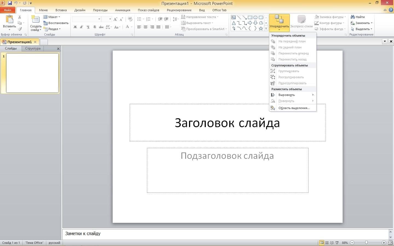 Microsoft-Office-2010-4-min.jpg