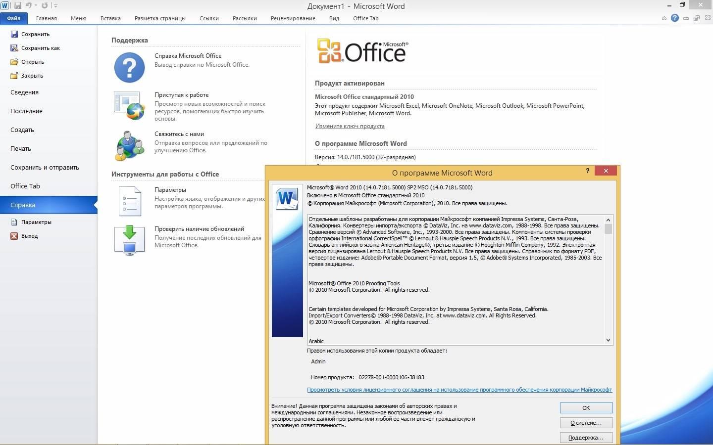Microsoft-Office-2010-2-min.jpg