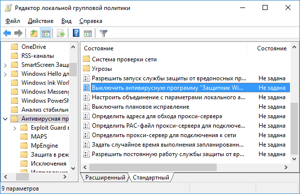 enable-disable-windows-10-defender-gpedit.png