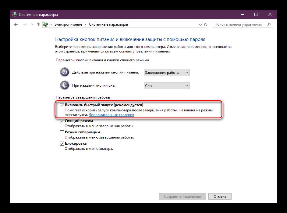 Vyklyuchit-bystryj-rezhim-v-Windows-10.png