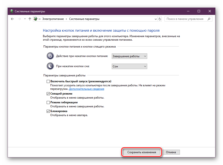 Sohranit-izmeneniya-elektropitaniya-Windows-10.png