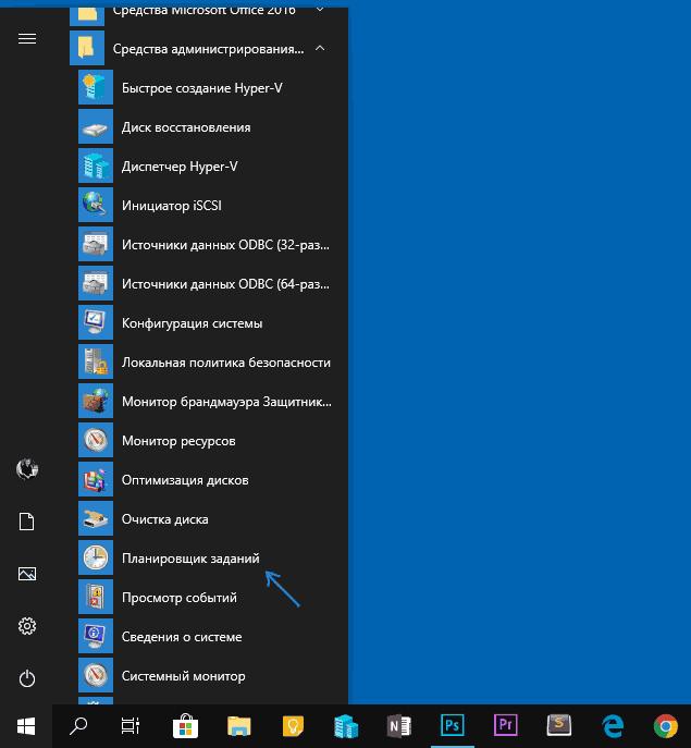 open-task-scheduler-windows-start-menu.png