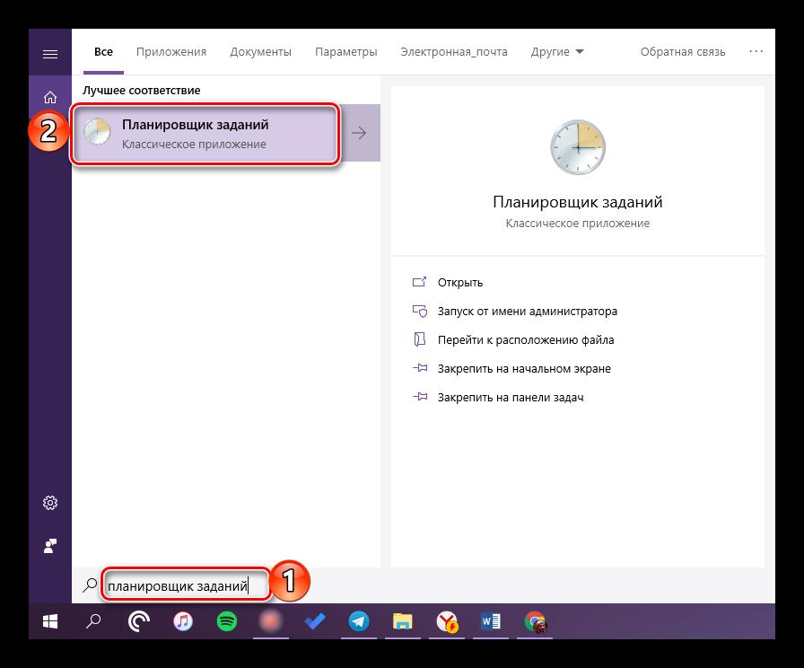 Ispolzovanie-Poiska-dlya-zapuska-Planirovshhika-zadaniy-v-Windows-10.png