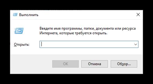 Ispolzovanie-okna-Vyipolnit-dlya-zapuska-Planirovshhika-zadach-v-Windows-10.png
