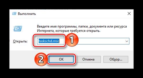 Vvod-komandyi-dlya-zapuska-Planirovshhika-zadach-v-Windows-10.png