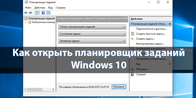 Kak-otkryt-planirovshhik-zadanij-v-Windows-10-660x330.png