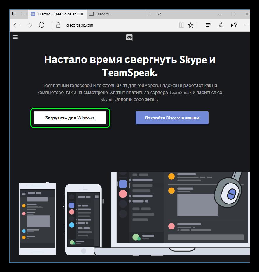 Knopka-zagruzki-na-sajte-Discord.png