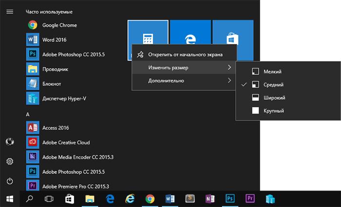 start-menu-items-windows-10.png