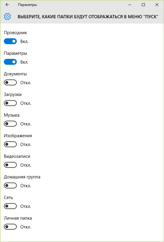 win-10-start-menu-folders.png