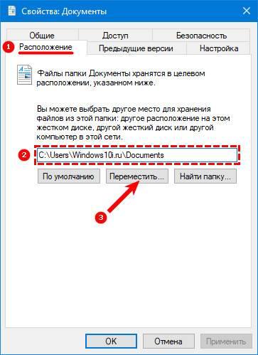 Peremeshhenie-papki-dokumenty-na-disk-d.jpg