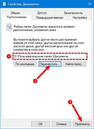 Podtverzhdenie-novogo-puti-dlya-papki-dokumenty.jpg