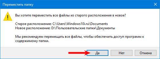 Podtverzhdenie-perenosa-papki-dokumentov.jpg