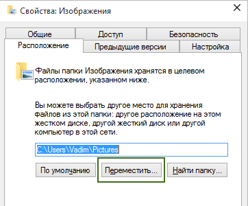 move-user-folders-01.png